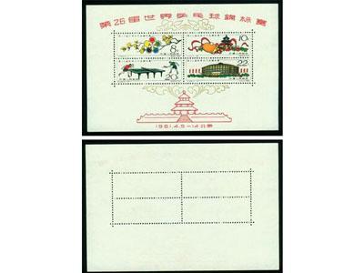 从5个方面鉴别纪86M邮票小全张
