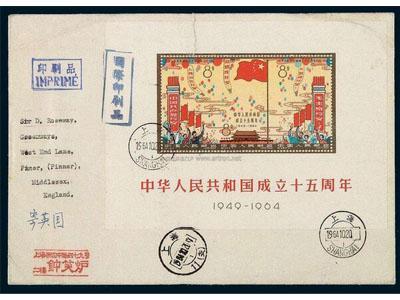 紀106國慶小全張規格和發行量
