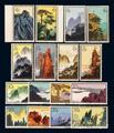 特57 黃山風景郵票介紹