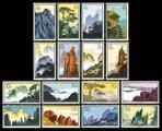 黃山特種郵票詳情