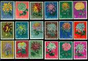 了解菊花邮票