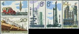 石油工業郵票一套五枚及其發行量