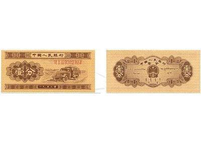 分析1953年一分纸币价值