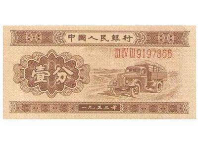1953年一分纸币市场行情不错