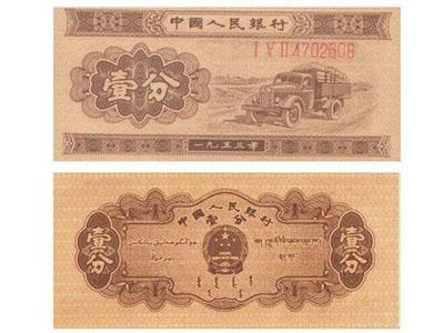 1953年长号码一分纸币价格