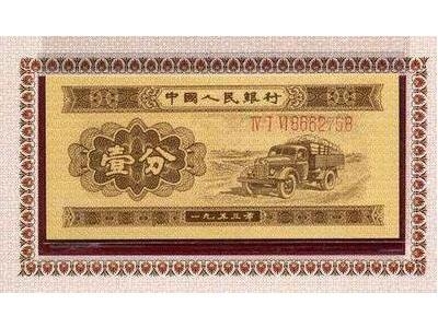 第二套人民币一分纸币版别