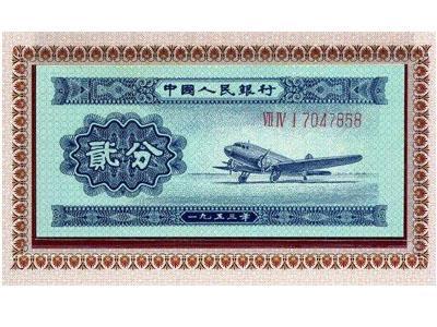 浅析1953年二分纸币价值