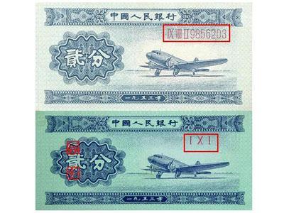 第二套人民币2分币存世量少 升值快