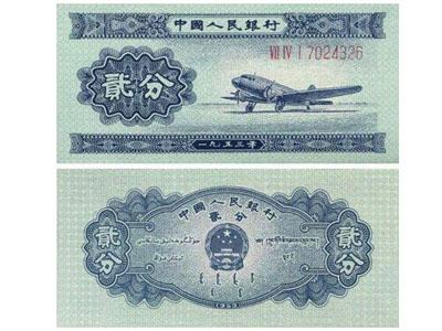 53年2分人民幣收藏介紹