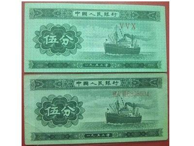 浅析1953年五分纸币行情