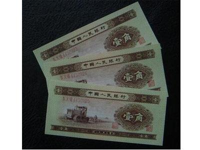 1953年黄一角纸币详细介绍