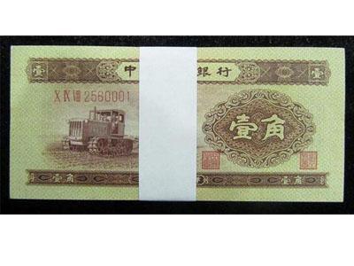 1953年黄一角纸币的防伪标识