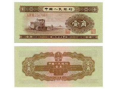 1953年1角纸币升值空间
