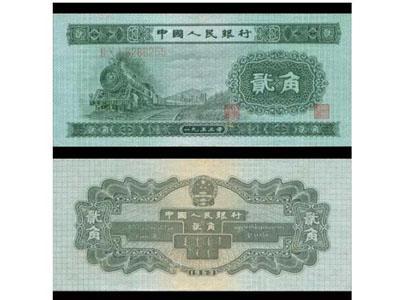 1953年2角纸币火车头真假鉴定