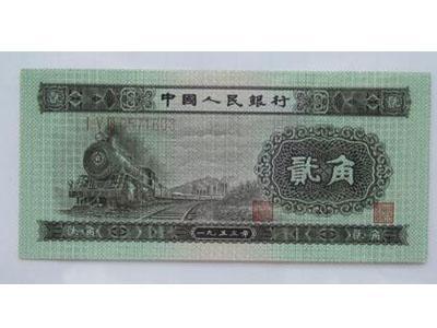 1953年2角火车头纸币收藏意义