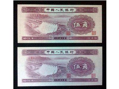 1953年5角纸币价格及图片