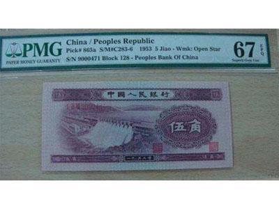 二版水坝五角纸币乃收藏珍品