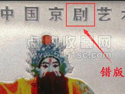 2000年中国京剧艺术第二组龙凤呈祥彩色银币(错版)文明史缩影