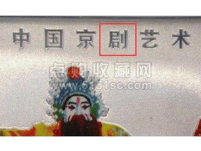 5盎司錯版銀幣龍鳳呈祥介紹及錯誤