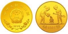 稀有精品—79年國際兒童年紀念金幣
