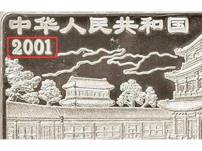 2000年5盎司中国京剧艺术龙凤呈祥银币(错版币)