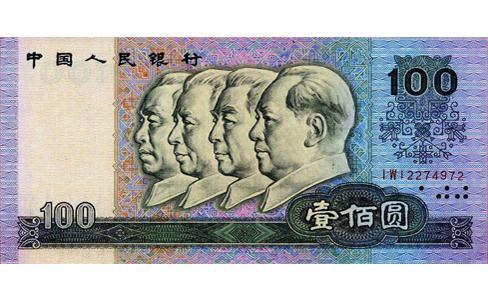 1990年100元人民幣,1990年的100元值多少錢,90版100元人民幣值多少,1990年100元紙幣值多少錢,1990年100元紙幣