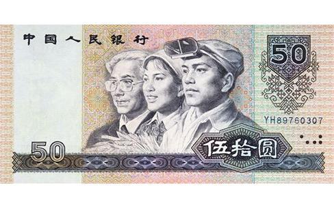 90年50元人民币价格表,90版50元人民币,旧版人民币50元,1990年50元纸币值多少钱,1990年50元纸币价格
