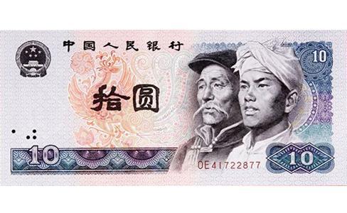 1980年10元人民币,1980年10元纸币,1980年10元纸币价格,1980年10元人民币价格,1980年10元纸币值多少钱