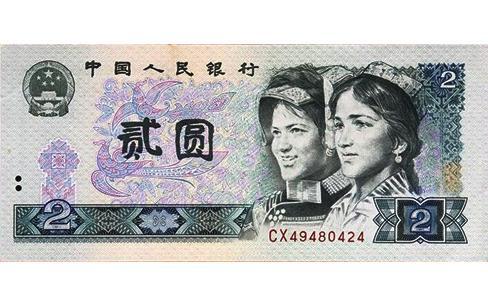 1980年2元纸币,1980年2元人民币,1980年2元纸币价格,1980年2元人民币价格,1980年2元纸币值多少钱