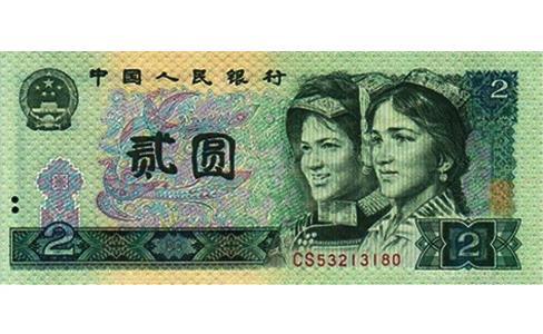 1990年2元纸币,1990年2元纸币价格,1990年2元人民币,1990年2元人民币价格,1990年2元纸币值多少钱