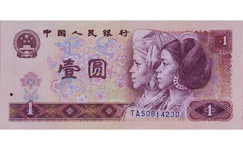 1980年1元人民币,1980年1元纸币,1980年1元人民币价格,1980年1元纸币价格,1980年1元纸币值多少钱