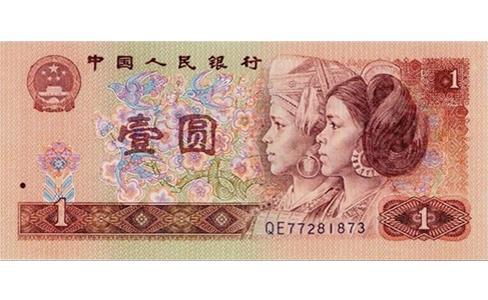 1990年1元紙幣值多少錢,1990年1元人民幣,1990年1元紙幣,1990年1元紙幣價格,1990年1元人民幣價格