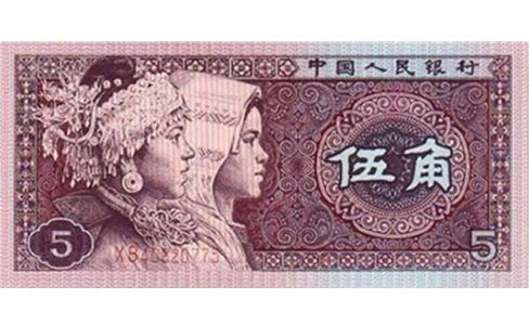 1980年5角紙幣值多少錢,1980年5角紙幣,1980年5角人民幣,1980年5角紙幣價格,1980年5角人民幣價格