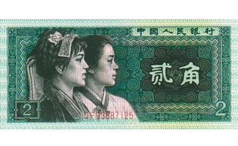 1980年2角紙幣值多少錢,1980年2角紙幣價格,1980年2角人民幣價格,1980年2角紙幣,1980年2角紙幣價格