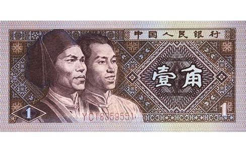1980年1角紙幣值多少錢,1980年1角紙幣,1980年1角人民幣,1980年1角紙幣價格,1980年1角人民幣價格