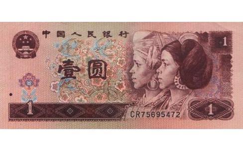 1996年1元纸币值多少钱,1996年1元人民币价格,1996年1元纸币价格,1996年1元人民币,1996年1元纸币