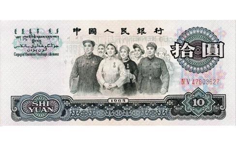 1953年10元人民币,十元纸币价格表,65版10元人民币价格表,十元1965人民币价格表,1965年10元纸币价格,1965年10元纸币值多少钱
