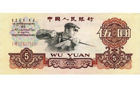 1960年5元钱价格,1960年五元最新价多少,老版1960的5元值多少钱,1960年5元人民币,1960年5元纸币价格,1960年5元纸币值多少钱