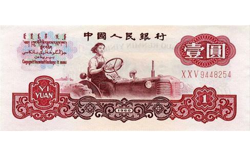 1960年一元拖拉机,1960年1元人民币,1元1960值多少钱,一元纸币价格表1960年,1960年1元纸币价格,1960年1元人民币价格,1960年1元纸币值多少钱