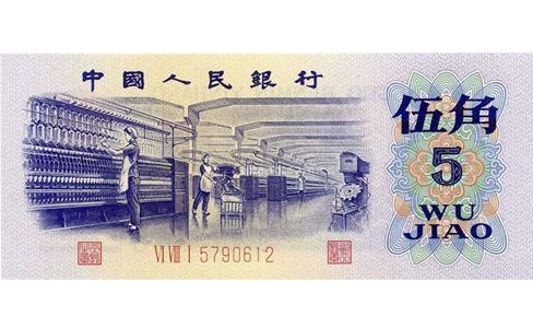 1972年5角平版,1972年5角纸币值多少钱,伍角1972,1972年5角人民币价格图,1972年平板5角,1972年水印五角价格