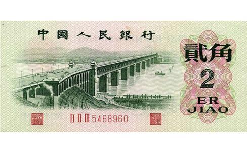 1962年2角纸币单张价格,1962年一角币值多少钱,1962年2角值多少钱,1962年2角纸币值多少钱,1962年2角纸币价格,1962年2角人民币价格