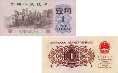 1962年1角有错版吗,一角纸币1962年,1962年1角价值,1962年1角纸币值多少钱,1962年1角纸币价格,1962年1角人民币价格