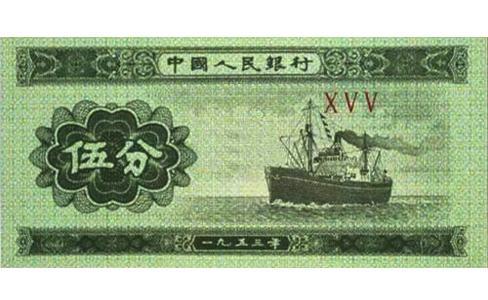 1953年5分人民幣,1953年5分紙幣價格表,伍分紙幣1953年多少錢,1953年5分紙幣值多少錢,1953年5分無號碼
