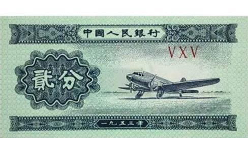 1953年2分纸币价格表, 1953年2分纸币如今价格,二分1953年纸币价格,两分纸币1953值多少钱,1953年2分纸币值多少钱