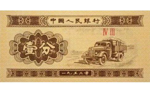 1953年1分纸币值多少钱,1953年一分纸币值多少,1953年分纸币价格,1953年的一分钱纸币图,1953年一分纸币,1953年1分无号码