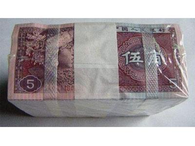 整捆1980年5角纸币市场存有量