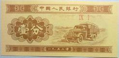 1953年一分纸币真伪辨别方法
