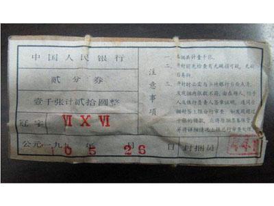 1953年1分无号码纸币收藏特征