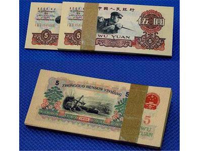 了解三版中的炼钢工人5元纸币