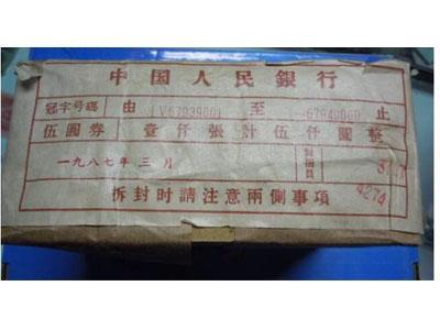 60年5元(煉鋼工人)紙幣收藏價值